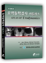 요역동학검사 아틀라스, (Urodynamics,UDS)