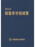 한의학정보총람(2012)