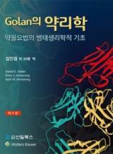 Golan의 약리학 - 골란의 약리학 - (제4판)