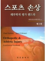 스포츠 손상: 해부학적 평가 핸드북   3판