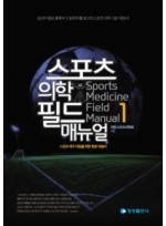 스포츠의학 필드 매뉴얼 1 ,2  (1set)