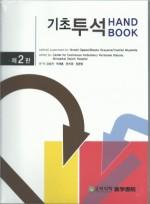 기초투석HANDBOOK (2판)
