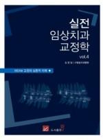 실전임상치과교정학 vol.Ⅳ MEAW 교정의 심층적 이해