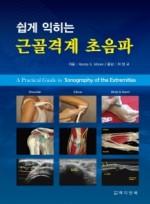 쉽게 익히는 근골격계 초음파(A Practical Guide to Sonography of the Extremities)