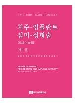 치주-임플란트 심미-성형술, 미세수술법, 제1권