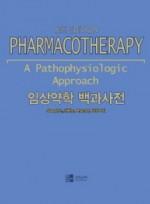 임상약학 백과사전 맥그로우힐 파마코세라피 한국어판 합본 6판