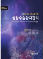 심장수술환자관리(제3판)레지던트와 간호사를 위한
