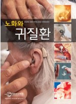노화와 귀질환