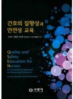 간호의 질향상과 안전성 교육 QSEN