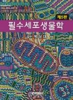 필수 세포생물학 5판