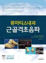류마티스내과 근골격초음파