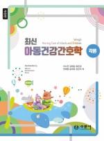 최신 아동건강간호학 각론(개정판)