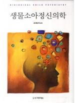 생물소아정신의학