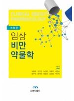 임상비만약물학 개정판 2017