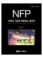 NFP 자연과 기능에 부합하는 총의치