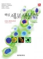 핵심세포생물학(3판)-Cell Biology:A Short Course