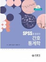 SPSS를 활용한 간호통계학