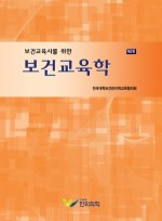 보건교육사를 위한 보건교육학, 제2판