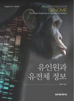 유인원과 유전체 정보