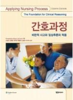 간호과정 -비판적 사고와 임상추론의 적용