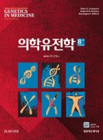 의학유전학 8판(Thompson & Thompson Genetics in Medicine,8/e)