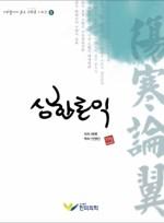 상한론익(지하철에서 읽는 상한론 시리즈 6)