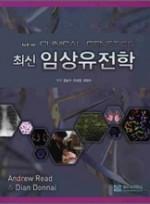 최신 임상유전학