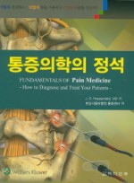 통증의학의 정석 (Fundamentals of Pain Medicine How to Diagnose and Treat Your Patients)