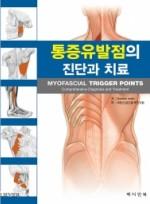 통증유발점의 진단과치료 (Myofascial Trigger Point Comprehensive Diagnosis and Tretment)