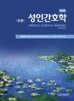 성인간호학 [상,하]  7판 (2권)