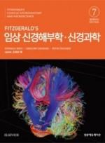 FITZGERALD'S 임상신경해부학 신경과학 (제7판)