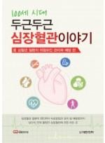 100세 시대 두근두근 심장혈관이야기③-심혈관질환의 위험요인 관리와 예방편
