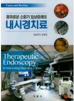 흥미로운 소화기 임상증례의 내시경치료Therapeutic Endoscopy in Interesting Digestive Cases