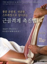 (통증유발점, 연관통,스트레칭으로 알아보는) 근골격계 촉진법 제2판