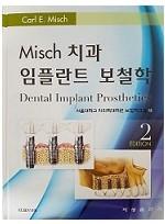 Misch 치과 임플란트 보철학 2E- Dental Implant Prosthetics -