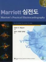Marriott 심전도 (CD포함) 11판