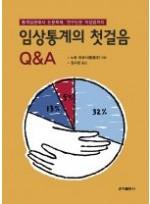 임상통계의 첫걸음 Q&A