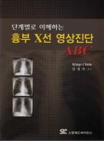 단계별로 이해하는 흉부 X선 영상진단 ABC [양장본]