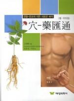 혈-약회통 경혈 본초에 대한 새로운 해석