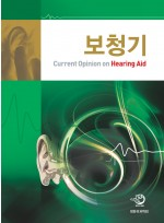 보청기 Current of Opinion on Hearing Aid