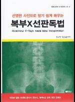 선명한 사진으로 알기쉽게 배우는 복부 X선 판독법 선명한 사진으로 알기 쉽게 배우는