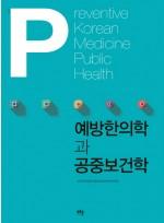 예방의학과 공중보건학 (한의대교재)