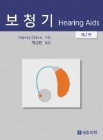 보청기 (Hearing Aids 번역본)-2판