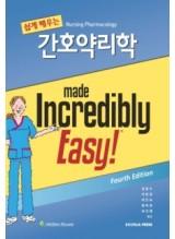쉽게 배우는 간호약리학 4판