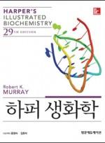하퍼생화학(29판) Harper's Illustrated Biochemistry,29/e