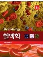 혈액학 (2판)