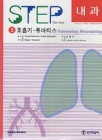 스텝내과-호흡기.류마티스 3