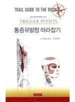 통증유발점 따라잡기(Quick Reference to Trigger Points)