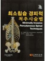 최소침습 경피적 척추시술법 (DVD포함)