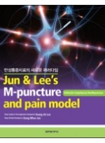 Jun and Lee's M-Puncture and pain model (2판) [양장본]